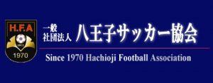 八王子サッカー協会