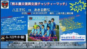 第2弾熊本震災復興支援チャリティーマッチ