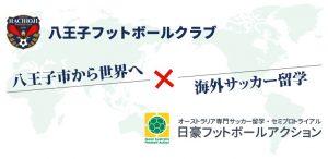 海外サッカー留学 八王子市から世界へ