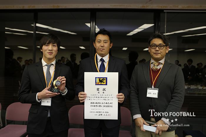 東京社会人サッカー2部リーグ表彰式
