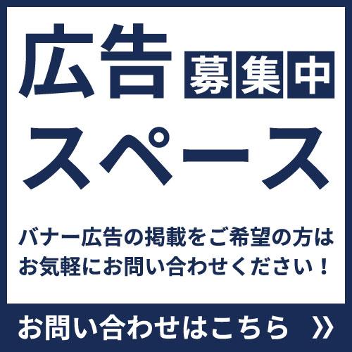 八王子FCスポンサー募集