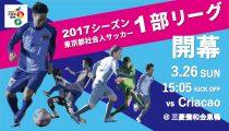 東京都社会人サッカー1部開幕