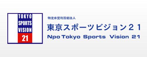 東京スポーツビジョン21