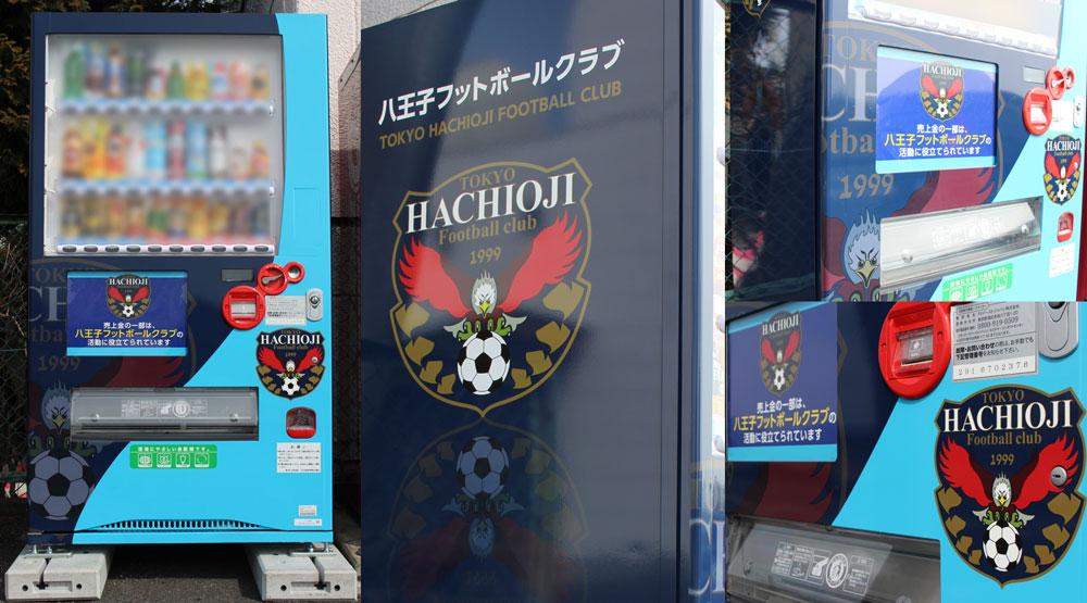 八王子フットボールクラブ自販機
