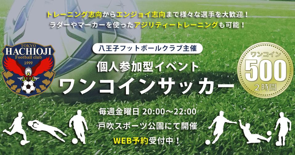個人参加型サッカー