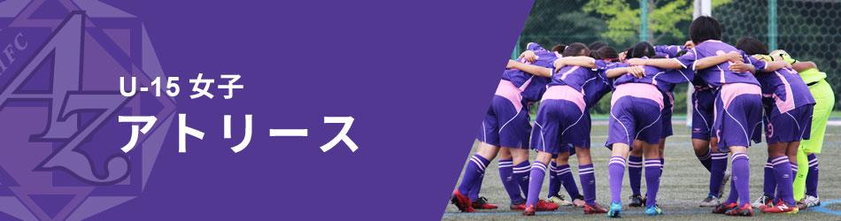 八王子FCアトリース