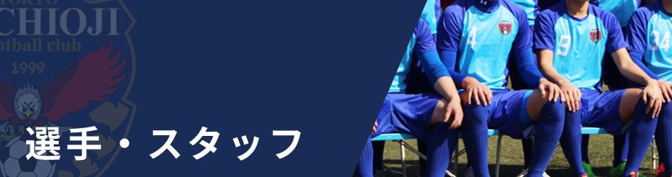 八王子FC選手・スタッフ