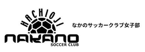 なかのサッカークラブ女子部